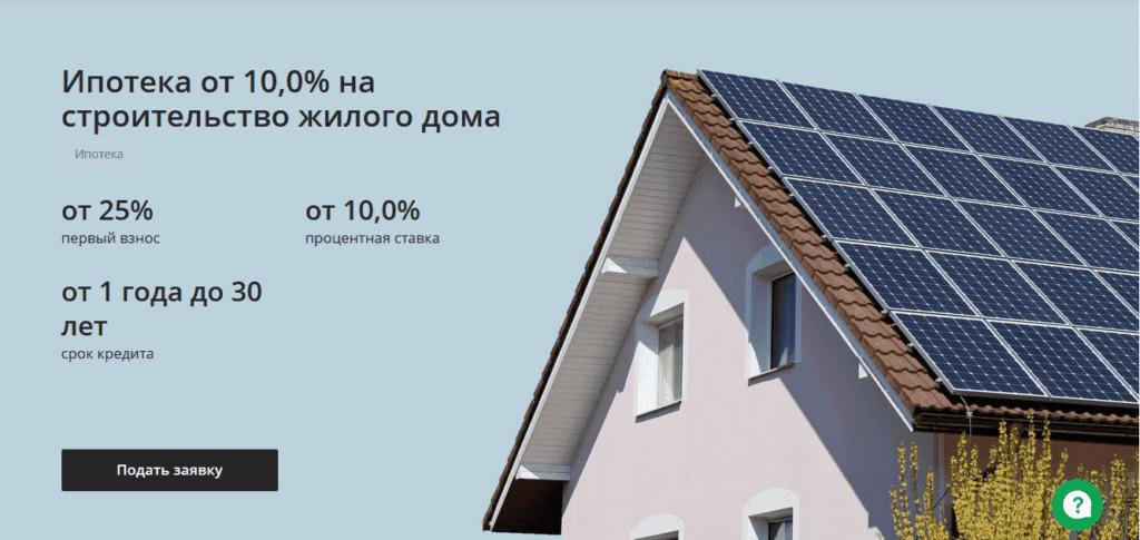 Стандартная ипотека на строительство жилого дома