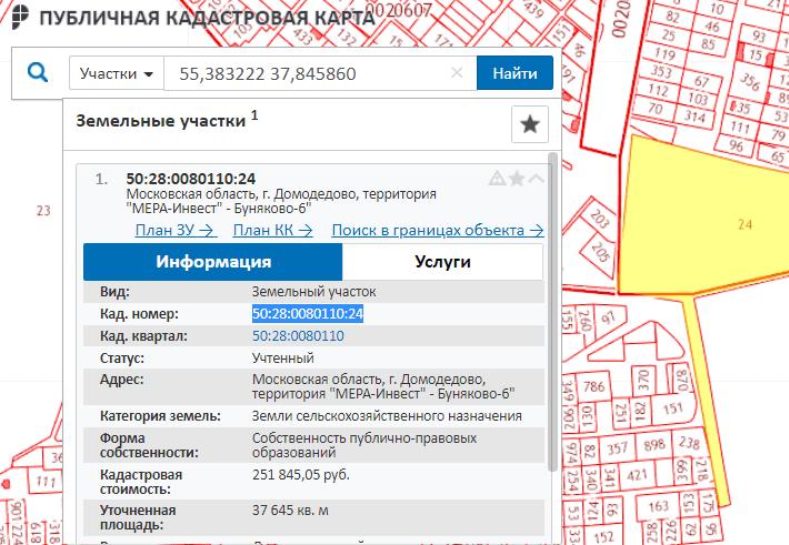Выбор объекта на Публичной кадастровой карте