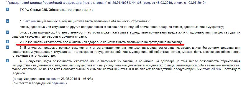 Статья 935 ГК РФ
