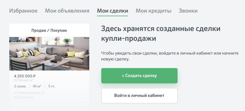 Проверка статуса сделки на сайте ДомКлик