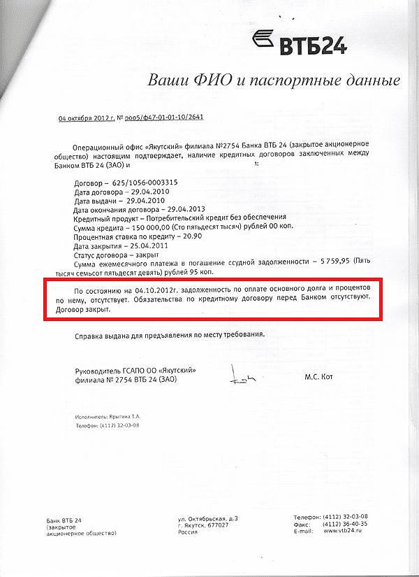 Справка об отсутствии задолженности по ипотеке в ВТБ 24