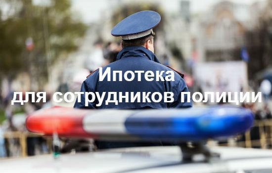 Ипотека для работников полиции и МВД