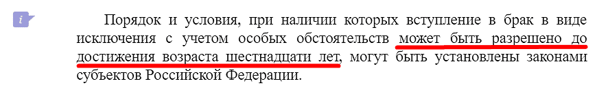 Пункт 2 статьи 13 СК РФ