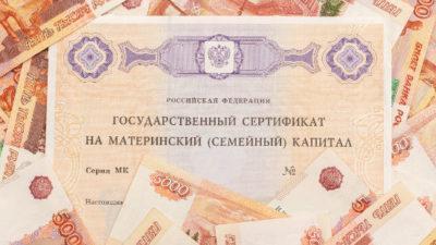 Материнский сертификат при рождении первенца