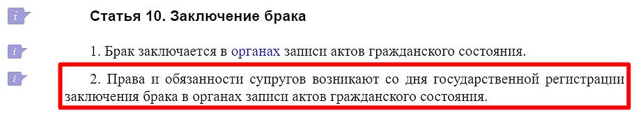 Пункт 2 статьи 10 СК РФ