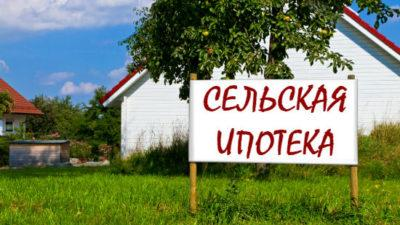 Льготная ипотека в сельской местности