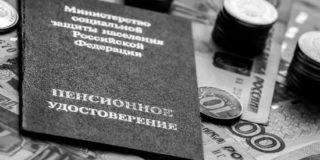 Получение пенсии за умершего родственника